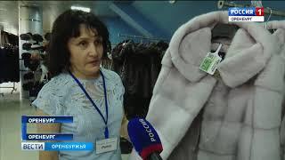 Зима нескоро, но шубу уже можно выбрать: оренбуржцев приглашают на выставку меха
