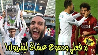 فلوج ال١٣ وفوز ريال مدريد على ليفربول من داخل الملعب! | #صباحوكورة