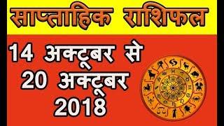 saptahik rashifal 14 october to 20 october 2018 | साप्ताहिक राशिफल 14 अक्टूबर  से 20 अक्टूबर  2018