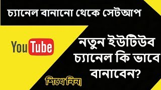 how to create a new youtube channel in bangla.