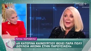 Η Κατερίνα Καινούργιου για την κριτική της Ρούλας Κορομηλά - Ευτυχείτε! 17/12/2019 | OPEN TV