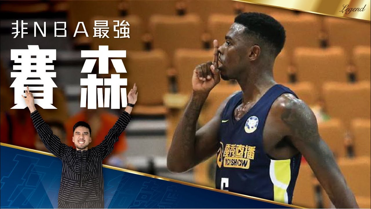 【球員介紹8】NBA之外最強的球員。現正效力於SBL九太科技 賽森 Franklin Session - YouTube