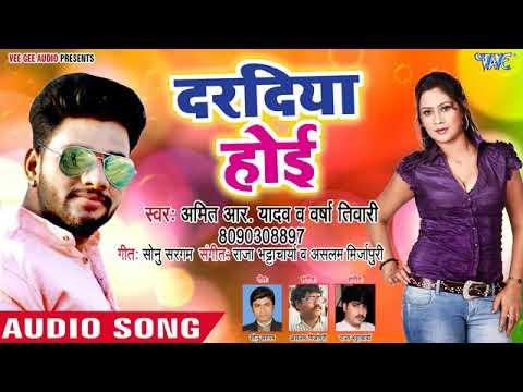 Amit R. Yadav का नया एक और सबसे HIT गाना 2018 - Daradiya Hoi Ae Raja - Bhojpuri Hit Songs 2018