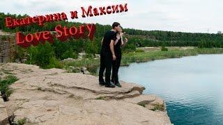 Клип - Love Story Екатерина и Максим