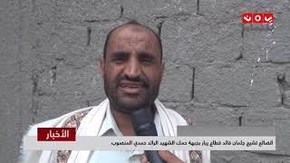 الضالع تشيع جثمان قائد قطاع يبار بجبهة حمك الشهيد الرائد حمدي المنصوب