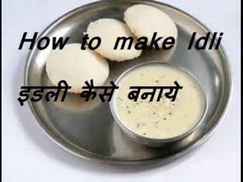 how to make idli recipe in hindi इडली कैसे बनाये