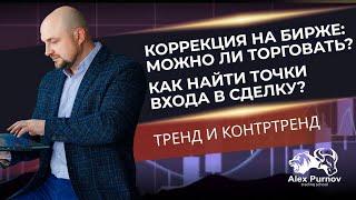 Показываю как торговать в момент коррекции на бирже | Точки входа в сделку | Тренд и Контртренд