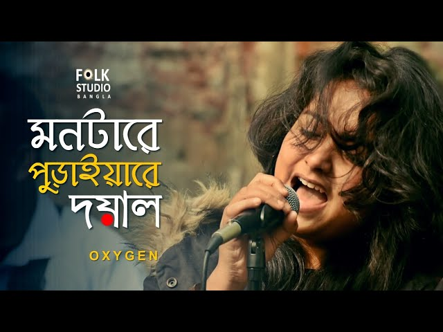Montare Puraia Re Doyal | মনটারে পুড়াইয়ারে দয়াল | অXYজেN | Folk Studio | Bangla Folk Song 2020