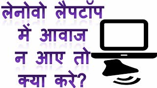 How to Download lenovo laptop audio driver | Lenovo laptop ka audio driver Install kaise kare