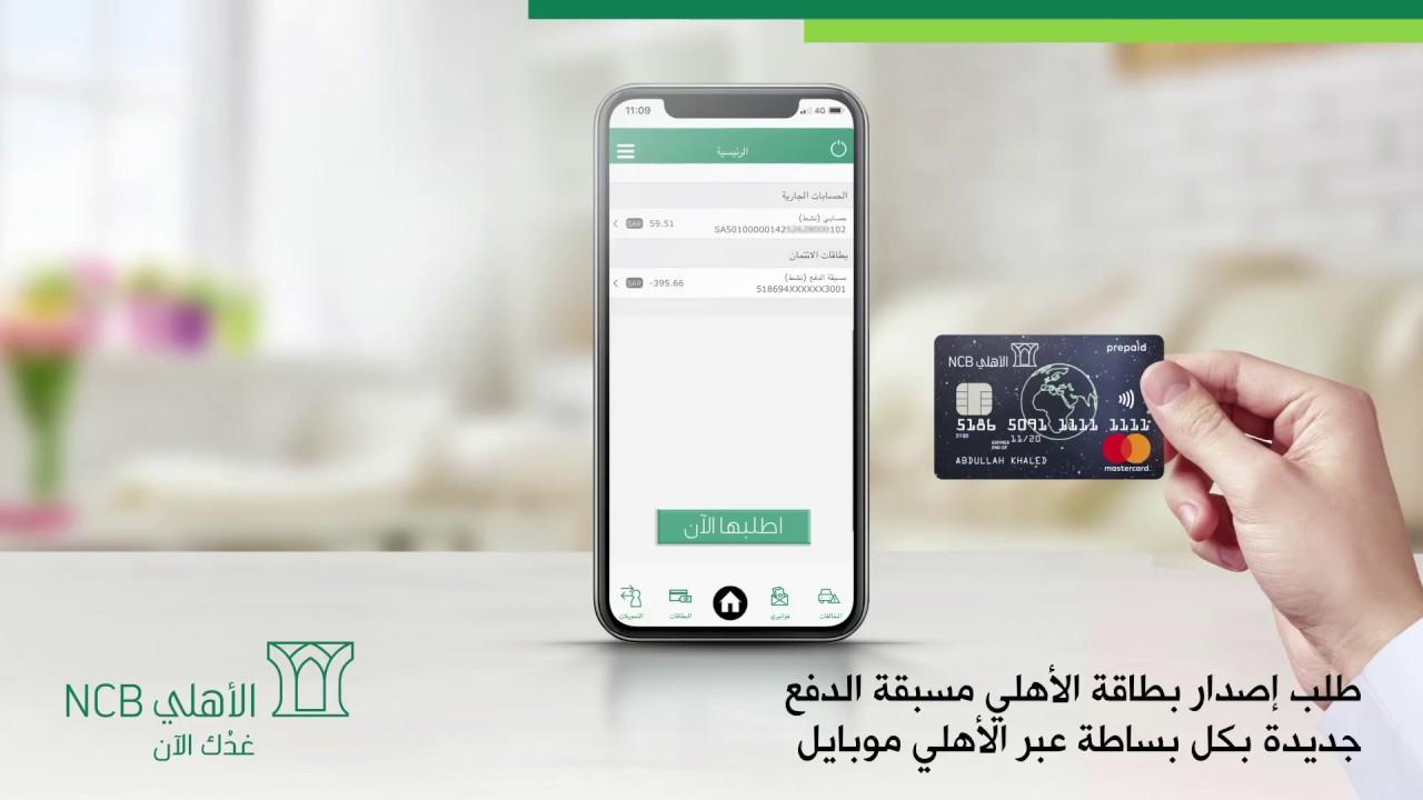 تقدم بطلب بطاقة الأهلي مسبقة الدفع عبر الأهلي موبايل Youtube