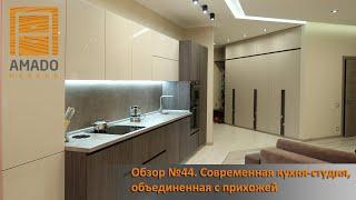 Обзор №44. Современная кухня-студия, объединенная с прихожей