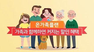 가족과 함께라면 커지는 할인 혜택, 온가족 플랜