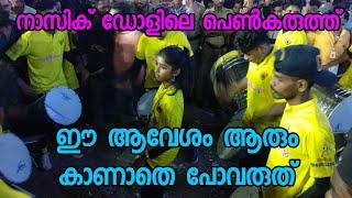 Girl in nasik dhol ||Ashna mol in thrissivaperoor nasik dhol