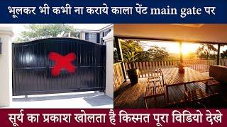 vastu tips for main gate   bedroom   kitchen   home   money   health   in hindi
