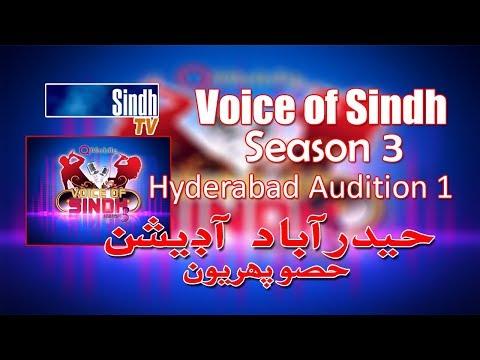 Voice of Sindh Season 3 - Hyderabad  Audition Part 1  - HQ - SindhTVHD