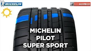 MICHELIN PILOT SUPER SPORT: обзор летних шин | КОЛЕСО.ру