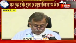 Coronavirus Pandemic: Uttar Pradesh ACS Home Awanish Awasthi Press Conference | 5 July 2020