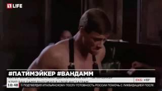"""Актер Ван Дамм наложил движения на хит """"Патимейкер"""""""