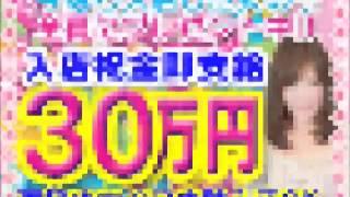 見学クラブ求人動画 お話の国のアリス vol.1 見学店 検索動画 28