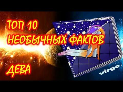 ТОП 10 необычных фактов о Знаке Зодиака Дева