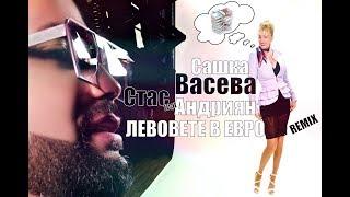 Сашка Васева & Стас & Андриян - Левовете в евро (ремикс)