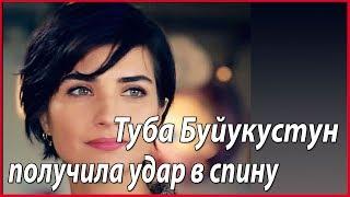 Туба Буйукустун расстроена #звезды турецкого кино