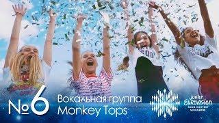 №6. Группа «Мonkey Tops»