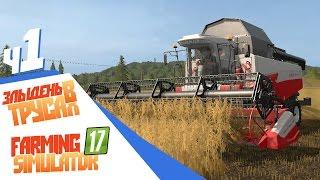 Farming Simulator 17 - ч1- Кто такой злыдень в трусах?