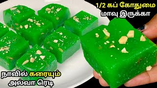 Instant wheat halwa recipe in tamil | halwa