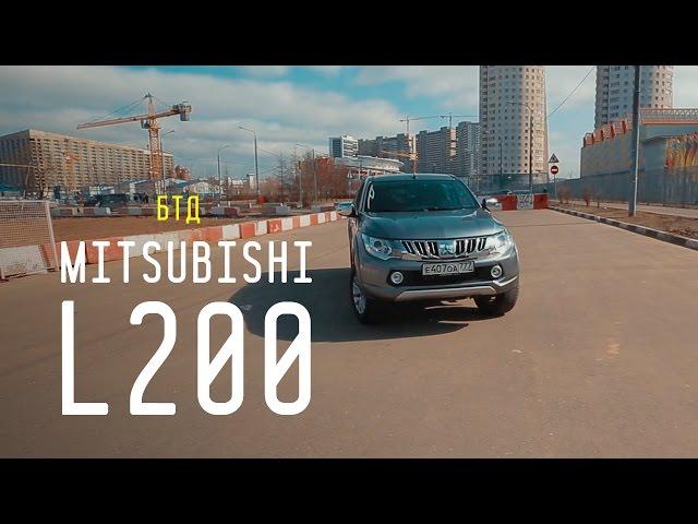 Mitsubishi L200 2015 - Большой тест-драйв