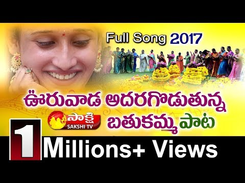Bathukamma Song 2017 || Full Song || Sakshi TV - Watch Exclusive