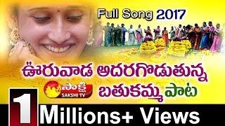 bathukamma song 2017 full song sakshi tv watch exclusive