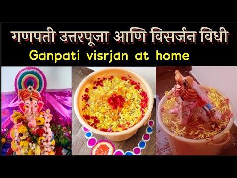 Ganpati Visarjan at home | Ganpati Uttarpuja vidhi Marathi | Ganpati Visarjan Puja | गणपती उत्तरपूजा