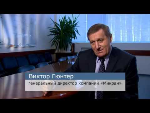 Виктор Гюнтер: двадцать лет «Микрана»