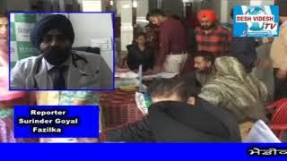 Desh Videsh Tv - Medical Check Up Organised In Border Area | Fazilka News