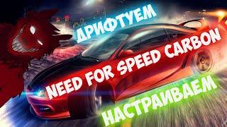 Need For Speed Carbon  🚗 Настройка машины для дрифта 💣  Как Дрифтовать???