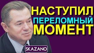 Сергей Глазьев 27.11.2016
