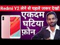 Redmi Y2 Vs Realme 1 Vs Asus Zenfone Max Pro M1 |  Full detailed comparison of Xiaomi Redmi Y2