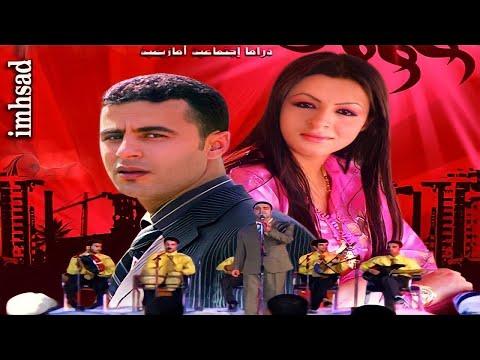 FILM COMPLET | Tachelhit Tamazight, Souss, mhayn lhossin