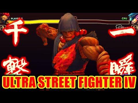 豪鬼(Akuma) 瞬獄殺 - ウルトラストリートファイターIV / ULTRA STREET FIGHTER IV