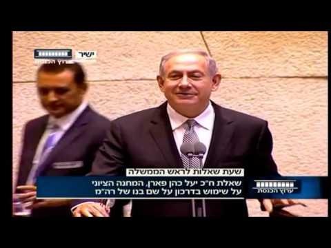 שעת שאלות: ראש הממשלה בנימין נתניהו משיב לשאלות חברי הכנסת