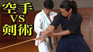 斬られる?空手VS剣術、再び!Karate vs Samurai, Kuro-obi Dream