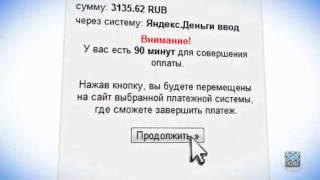 Покупка аккаунтов для Одноклассников на SMS-REG с помощью Яндекс Деньги