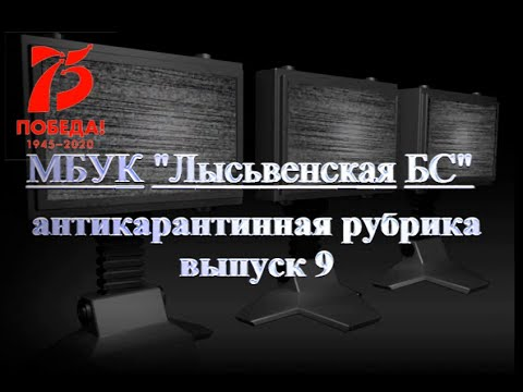 Антикарантинная рубрика. Выпуск №9