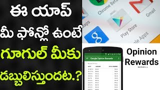WOW! Google Will Pay You MONEY For Using This App | Earn Money | Mobile Apps | VTube