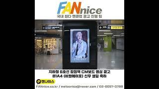B1A4 (비원에이포) 신우 CNU 생일 팬클럽 광고 합정역 CM보드 #shorts