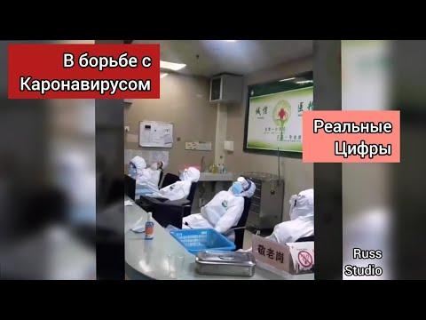 😰😲Борьба с коронавирусом в Китае!! Редкие кадры, Реальные цифры а не фейк !!