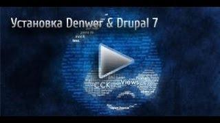 Установка Denwer и Drupal 7 - Видеоуроки по Drupal