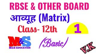 Rbse class 12th math chepter 3 matrix || basics|| by M and S Education