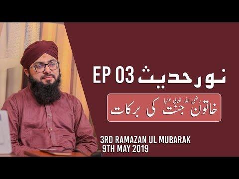 noore-hadees-ep-03-(9-5-2019)-|-khatoone-jannat-ki-barakaat-|-mufti-hassan-attari